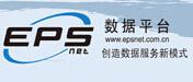 试用【EPS全球统计...