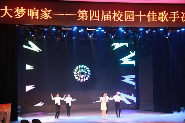 中华女子学院第四届校园十佳歌手大赛圆满落幕